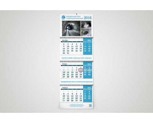 Календарь квартальный настенный  отрывной «Мини»